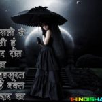 Good night Shayari Status image
