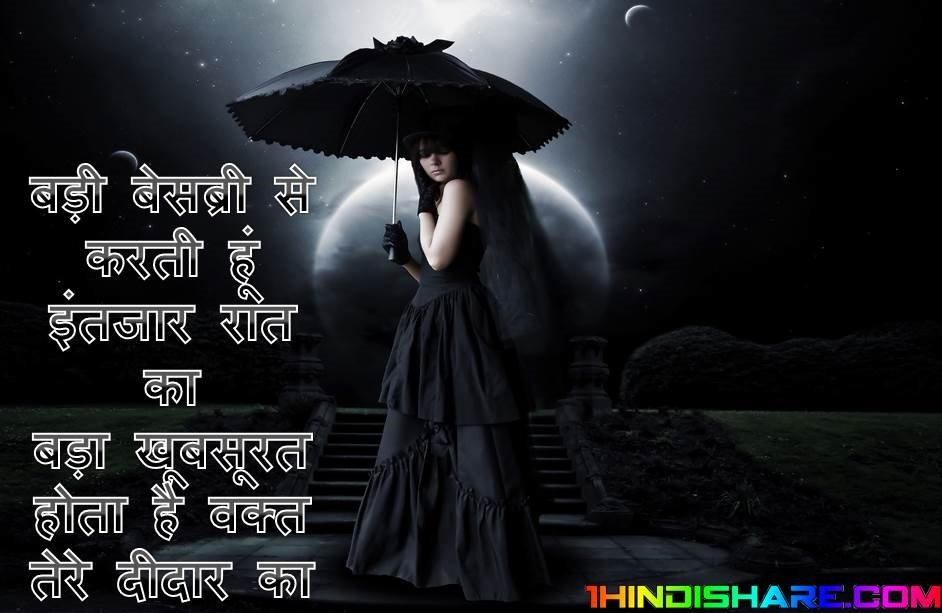 Good night Shayari Status image