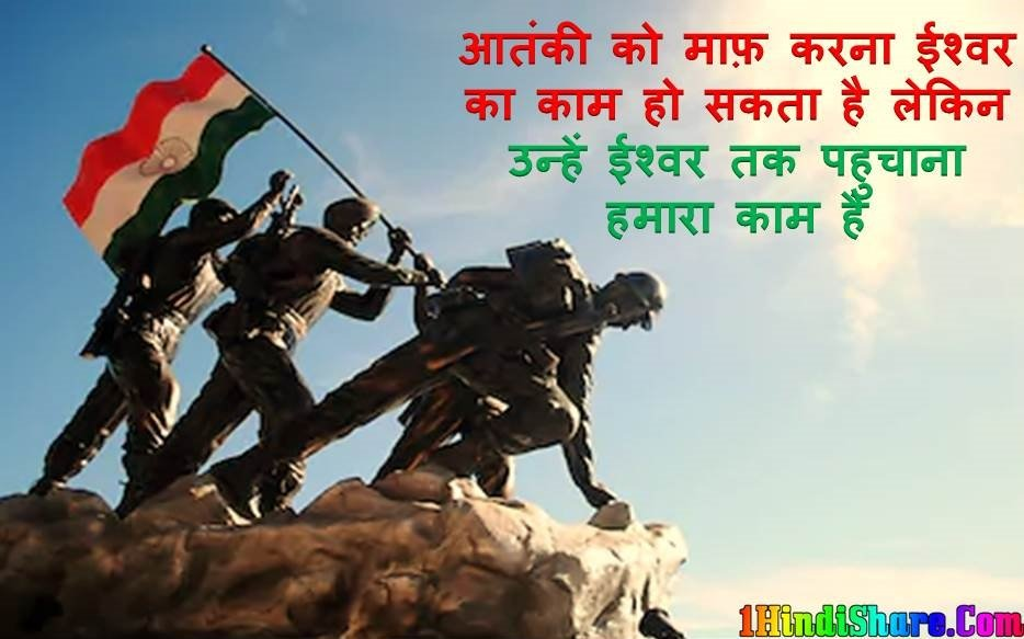 Indian Army quotes image