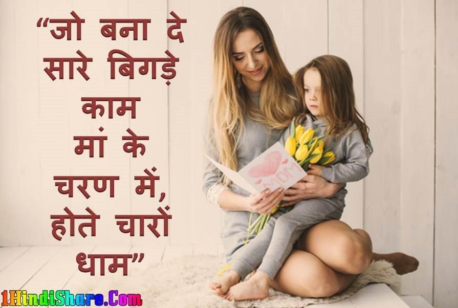Maa Shayari image