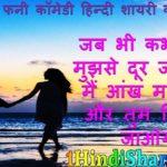 Romantic Funny Shayari image