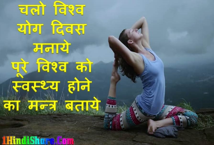 Yog Diwas shayari image photo wallpaper
