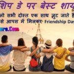 Friendship Day Shayari image photo wallpaper HD