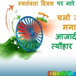 15 August Independence Day Naare Nare Slogan image photo wallpaper HD download
