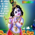 Krishna janmashtami Shayari image photo wallpaper hd download