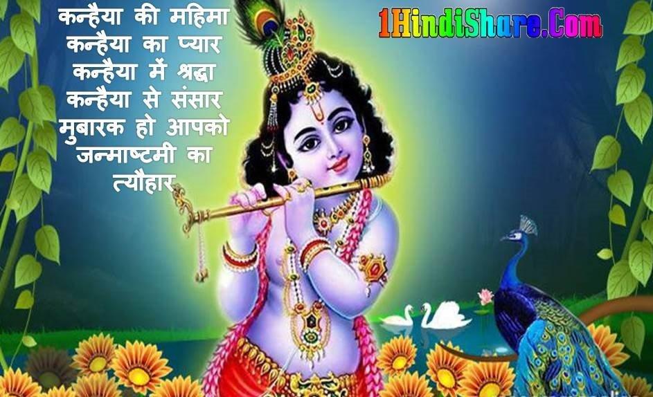 Krishna janmashtami Shayari image photo wallpaper hd download