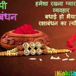 Raksha Bandhan Shayari image photo wallpaper hd download