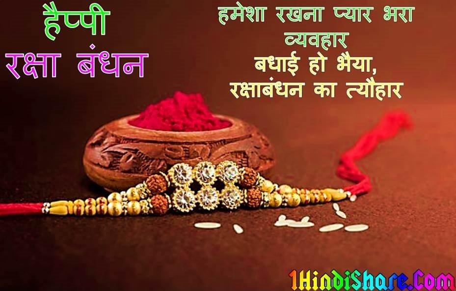 Raksha Bandhan Shayari image photo wallpaper hd download