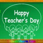 Teacher Day Shayari image photo wallpaper hd download