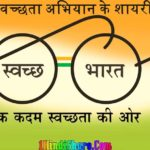 Swachhata Abhiyan Clean India Shayari image photo wallpaper hd download