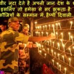 Army Diwali Wishes status image photo wallpaper hd download