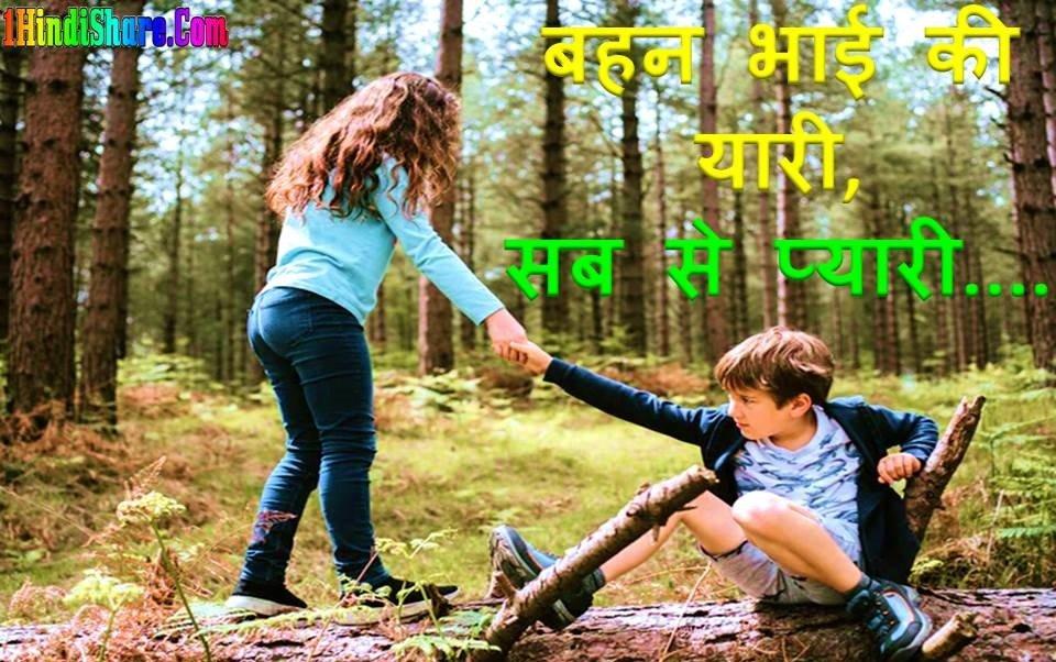 Bhai Behan Quotes Anmol Vichar image photo wallpaper hd download