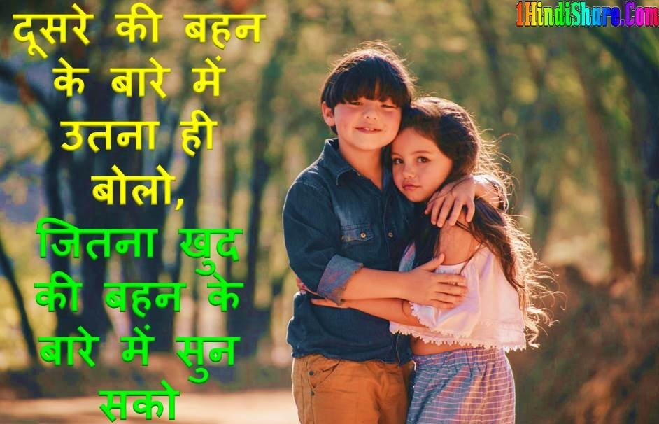 Bhai Behan Quotes image photo wallpaper hd download