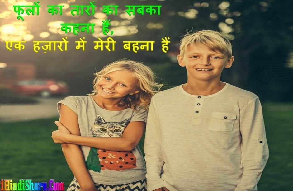 Bhai Behan Shayari image photo wallpaper hd download