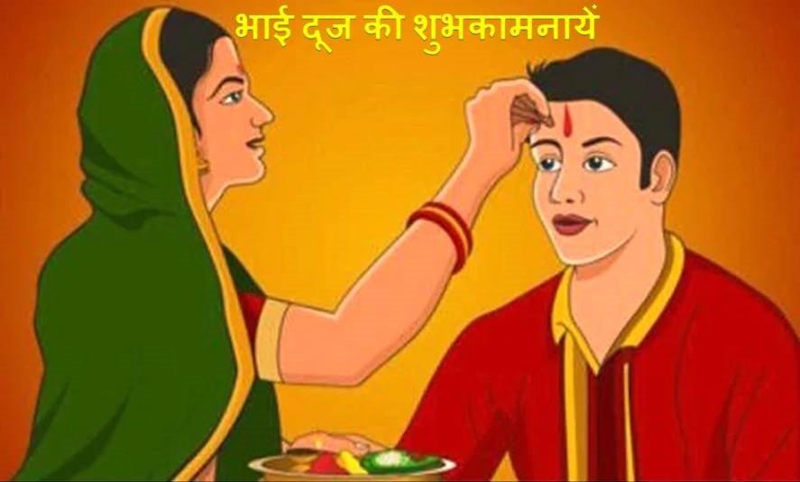 Bhaiya Dooj image photo wallpaper hd download