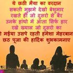 Chhath Puja Shayari image photo wallpaper hd download
