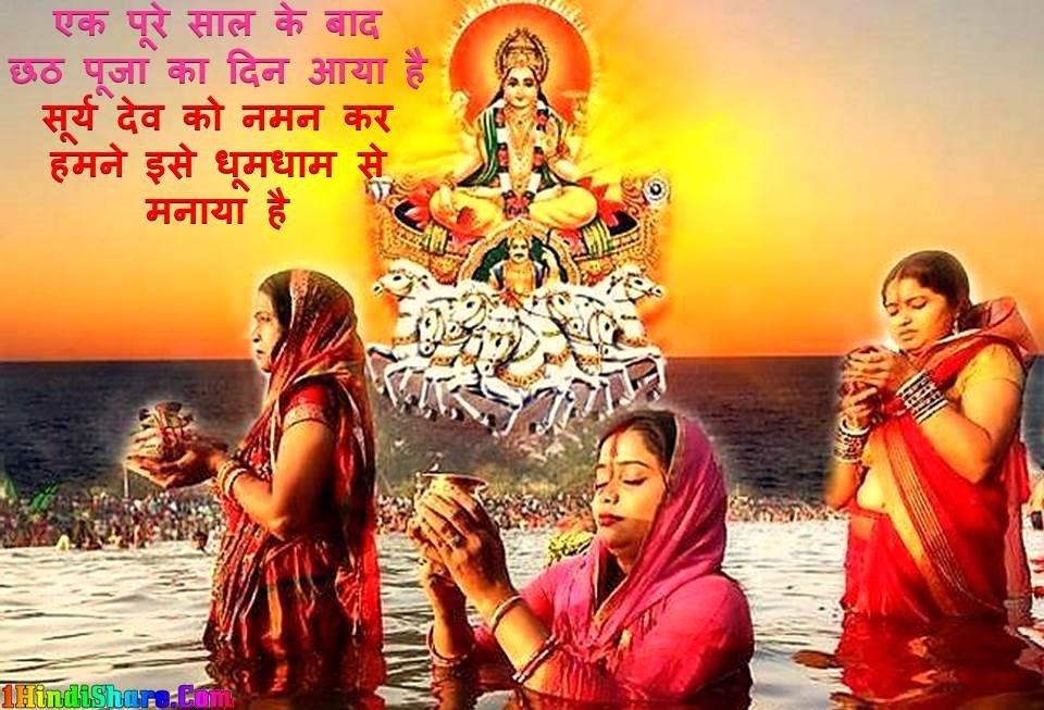Chhath Puja image photo wallpaper hd download