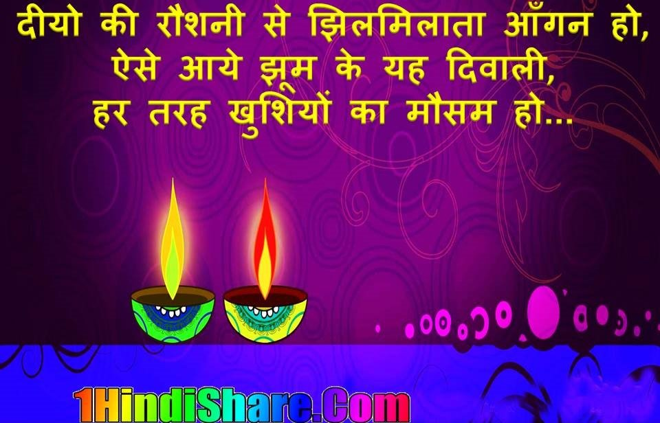 Deepavali Shayari image photo wallpaper hd download
