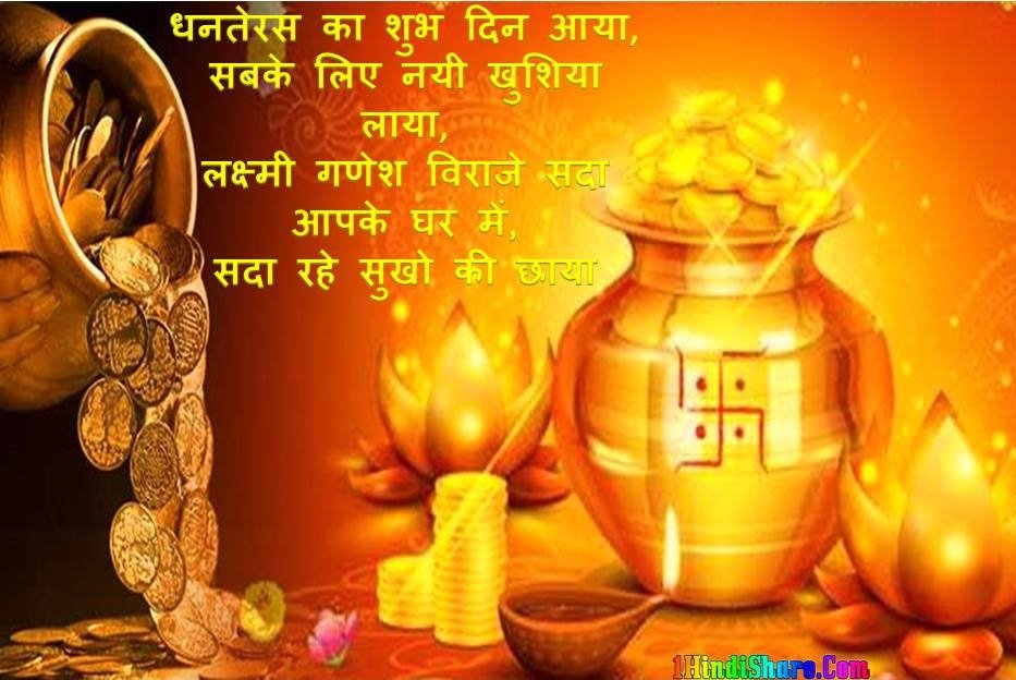 Dhanteras wishes image photo wallpaper hd download