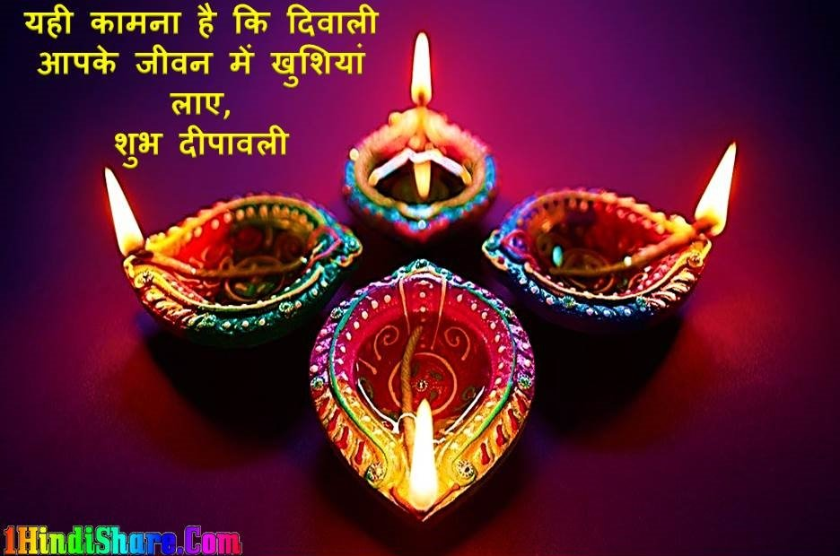 Diwali Greeting Card Wishes image photo wallpaper hd download
