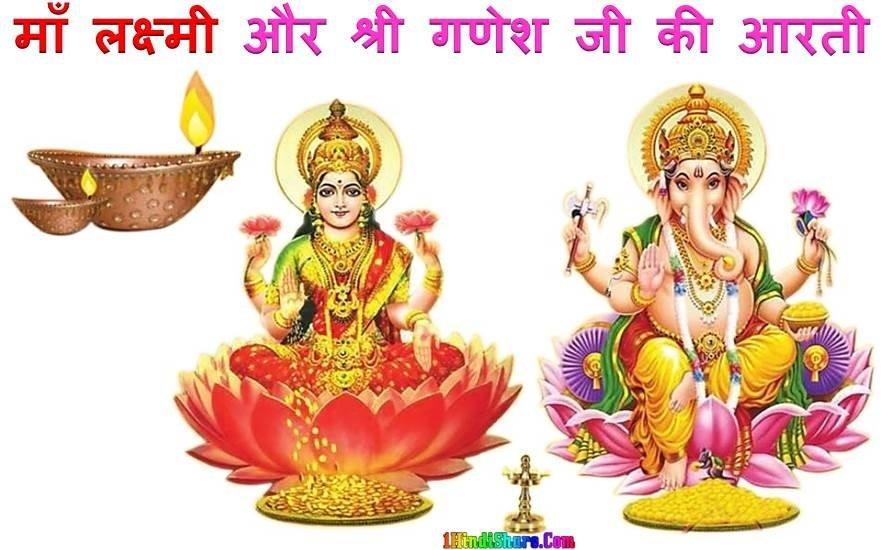 Diwali Maa Lakshmi Shree Ganesh Aarti image photo wallpaper hd download