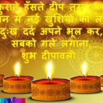 Diwali Message image photo wallpaper hd download