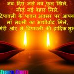 Diwali Shayari image photo wallpaper hd download