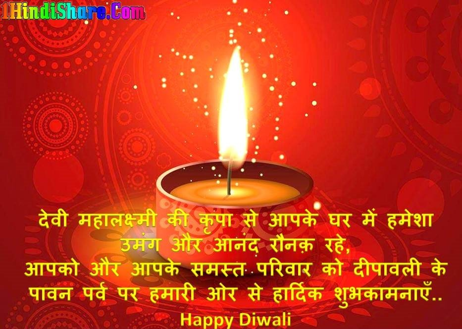 Diwali Status image photo wallpaper hd download