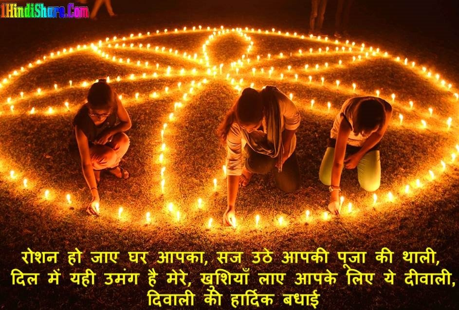 Diwali greeting message image photo wallpaper hd download