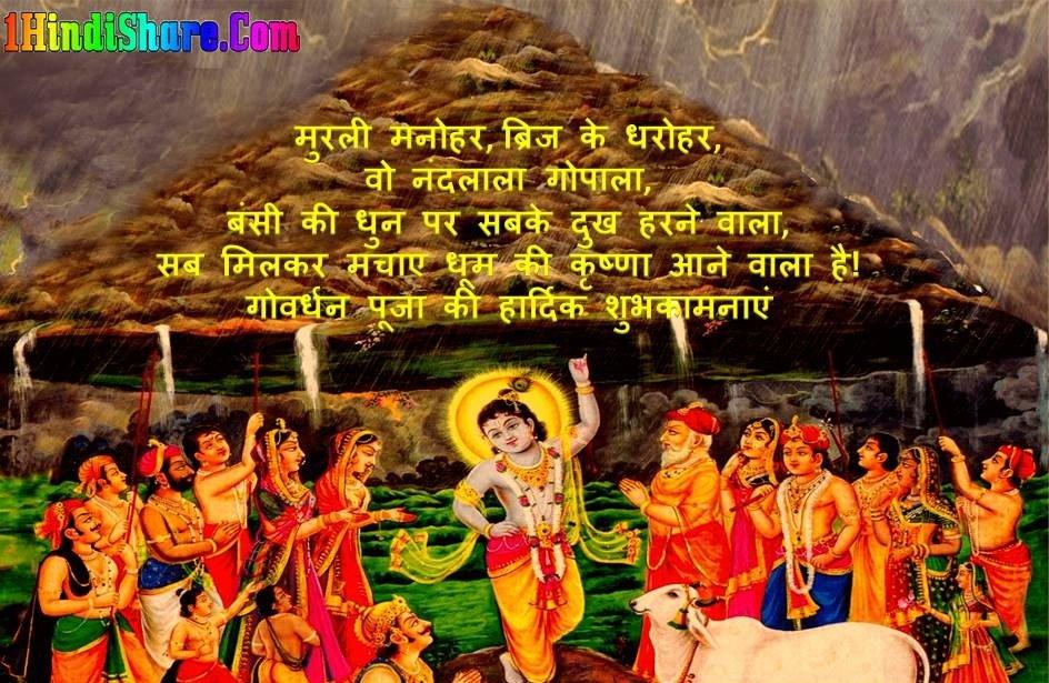 Govardhan Puja image photo wallpaper hd download