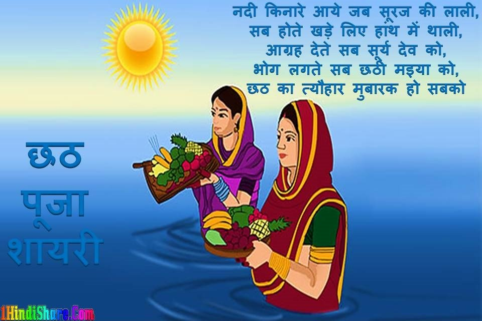 Happy Chhath Puja Shayari image photo wallpaper hd download