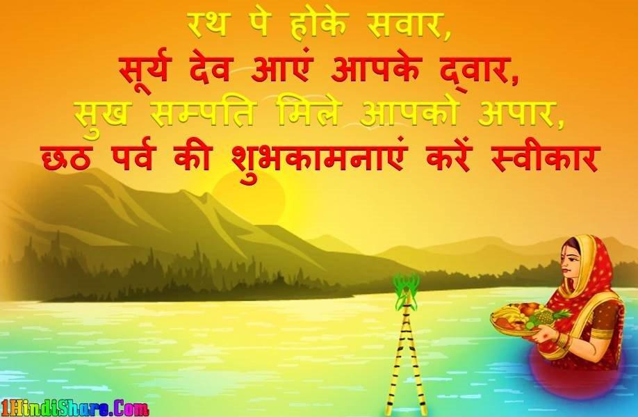 Happy Chhath Puja image photo wallpaper hd download