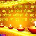Happy Chhoti Diwali image photo wallpaper hd download