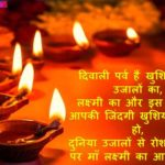 Happy Diwali Messages image photo wallpaper hd download