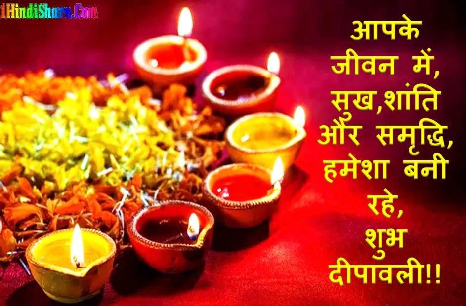 Happy Diwali Status image photo wallpaper hd download