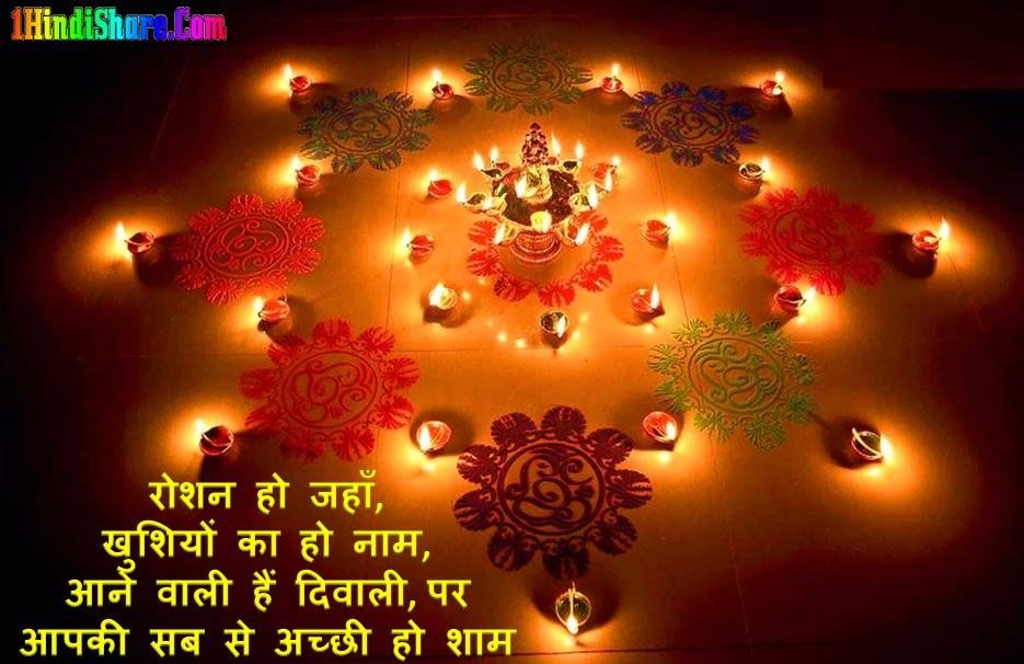 Happy Diwali Wishes Quotes in Hindi for Friends Family Relative image photo wallpaper hd download