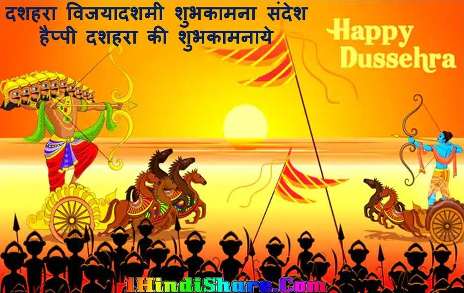 Happy Dussehra image photo wallpaper hd download