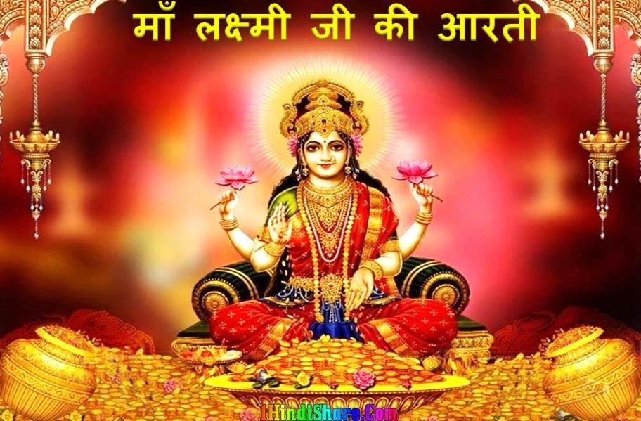 Maa Lakshmi Aarti image photo wallpaper hd download