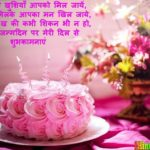 Birthday Shayari image photo wallpaper hd download