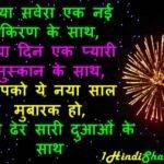 Happy New Year Quotes Happy New Year Quotes image photo wallpaper hd download
