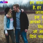 Happy New Year Shayari For Boyfriend Girlfriend In Hindi image photo wallpaper hd download