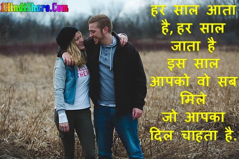 Happy New Year Shayari For Boyfriend Girlfriend In Hindi image photo wallpaper hd download