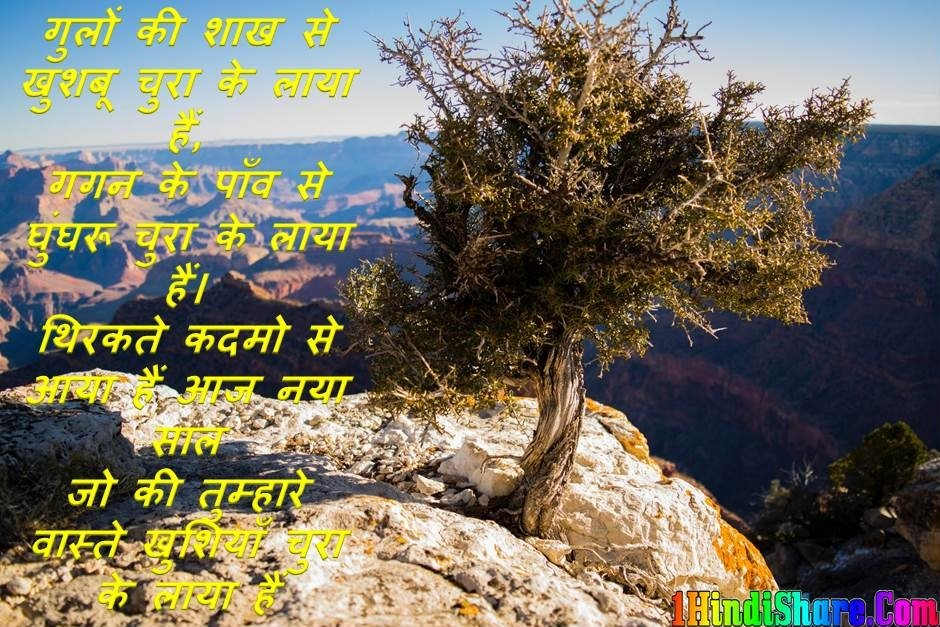 Happy New Year Status in Hindi 2021 Sms Wishes Shayari ...