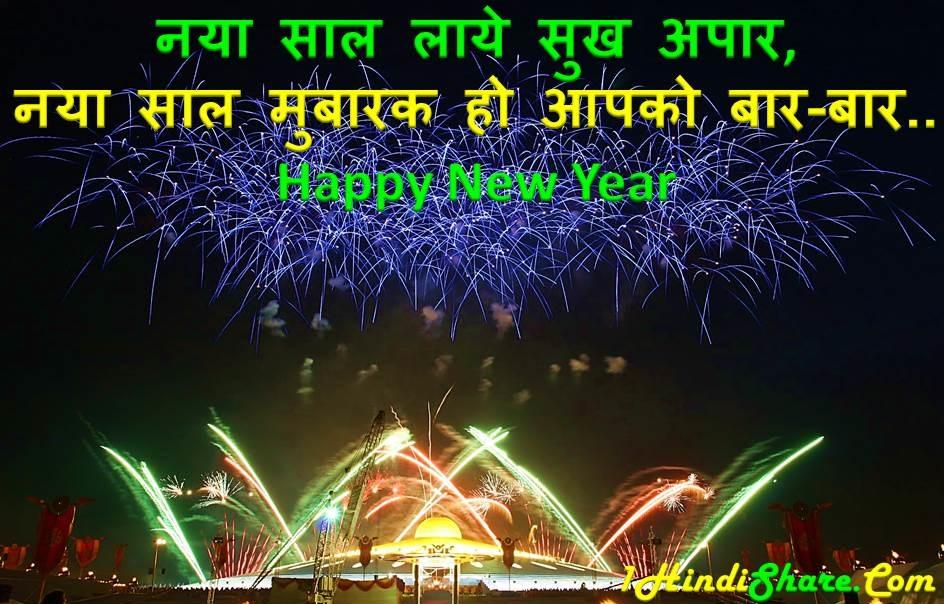 Happy New Year Status image photo wallpaper hd download