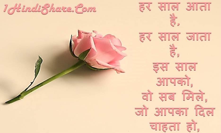 Naye Saal Ki Shayari image photo wallpaper hd download
