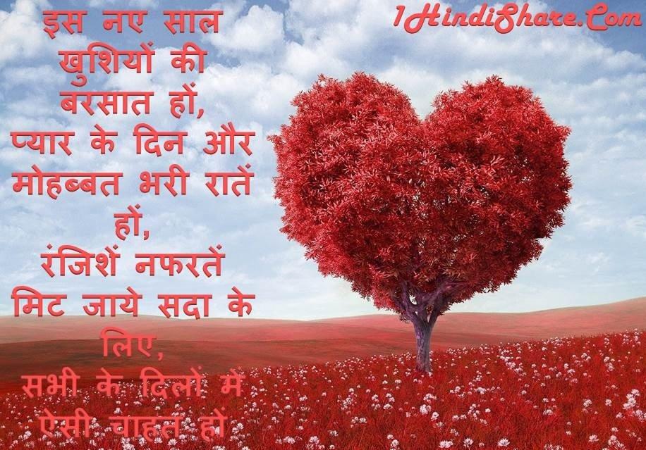 New Year Hindi Shayari image photo wallpaper hd download