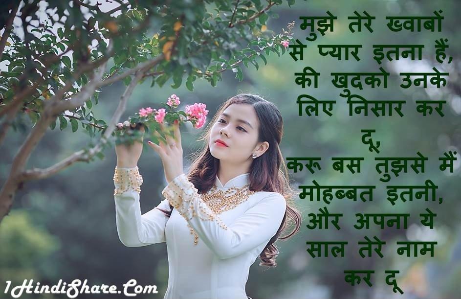 New Year Shayari Hindi image photo wallpaper hd download
