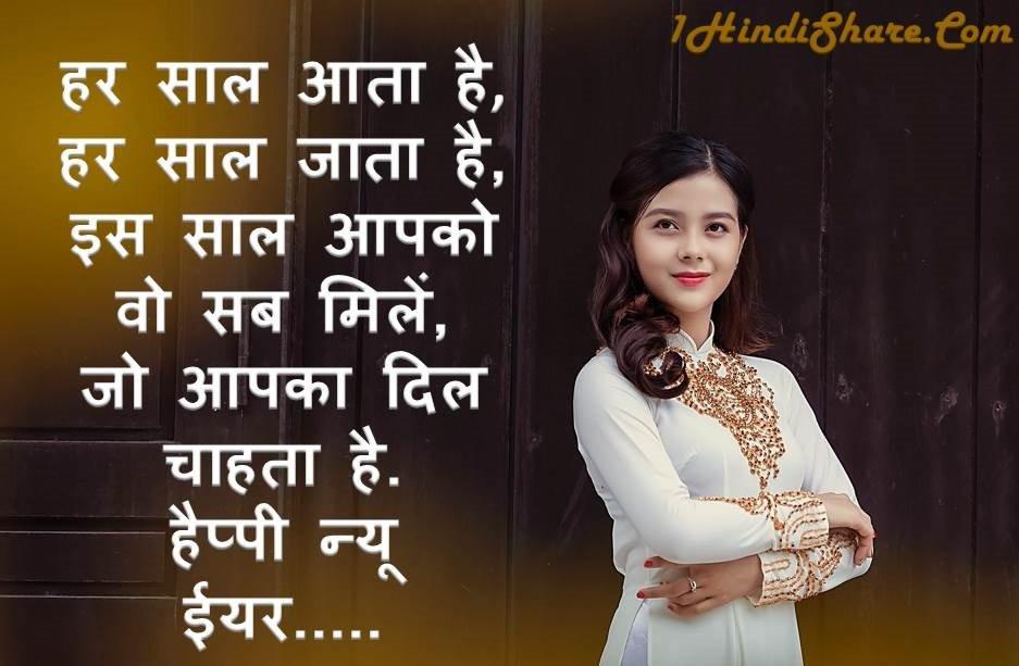 New Year Shayari Status Hindi image photo wallpaper hd download