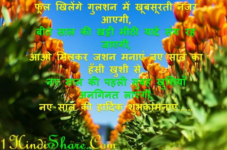 New Year Shayari image photo wallpaper hd download