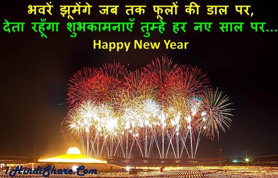 New Year Status image photo wallpaper hd download
